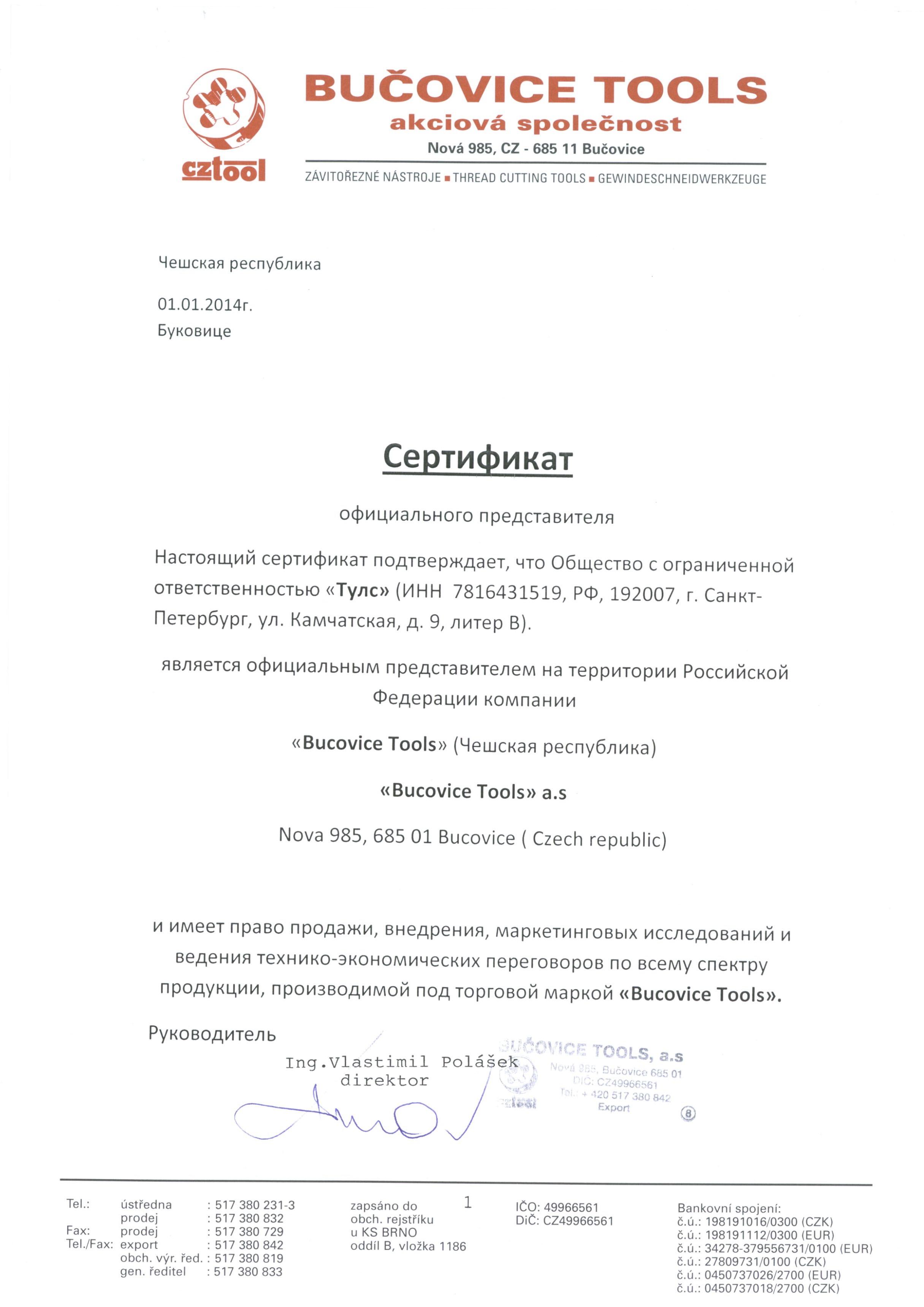 Сертификат представительства